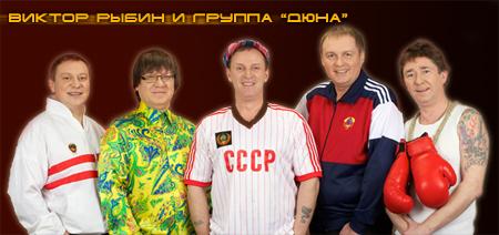Виктор Рыбин и группа Дюна