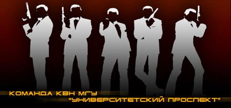 Команда КВН МГУ