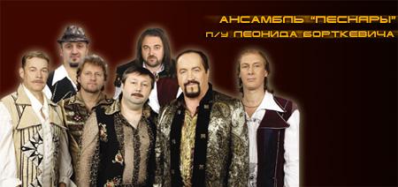 Ансамбль Песняры