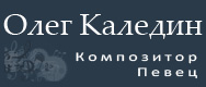 Олег Каледин. Официальный сайт