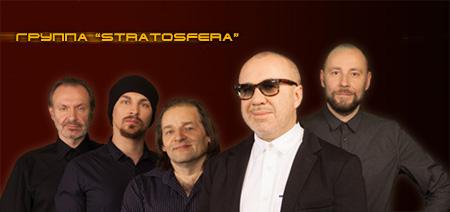 Группа Stratosfera